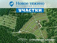 Участки в КП «Новое Тяжино» За 1 млн руб. включая коммуникации
